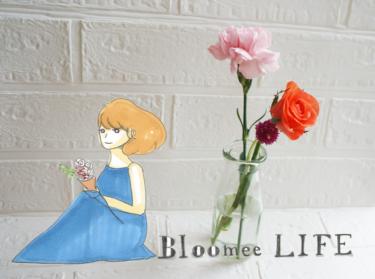 お花の宅配BloomeeLIFE(ブルーミー)を5回分正直レビュー!クーポンも!【オンライン映え】